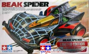 Beak Spider Limited Edition (Red Chassis Special)