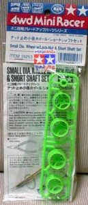 #15253 - Tamiya Small Dia Wheel & Short Shaft