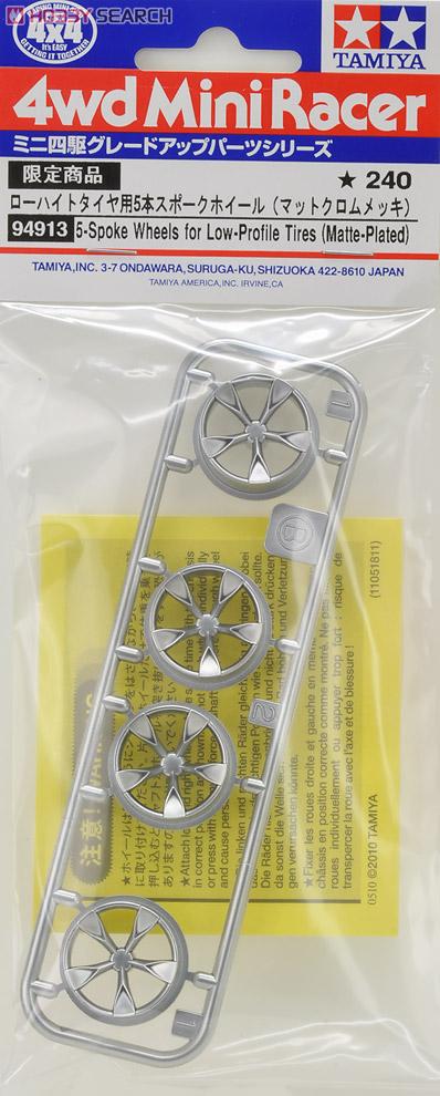 #94913 - 5-spoke Wheel for Low-ProfileTire (Matt-plated)